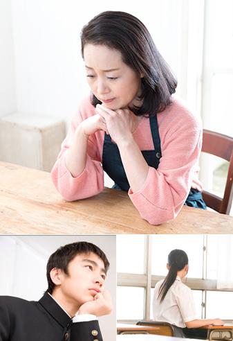 悩む親と子供