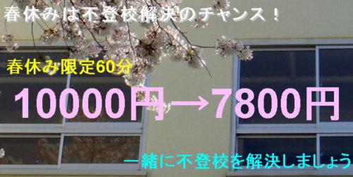 %e6%98%a5%e4%bc%91%e3%81%bf%e5%89%b2%e5%bc%952